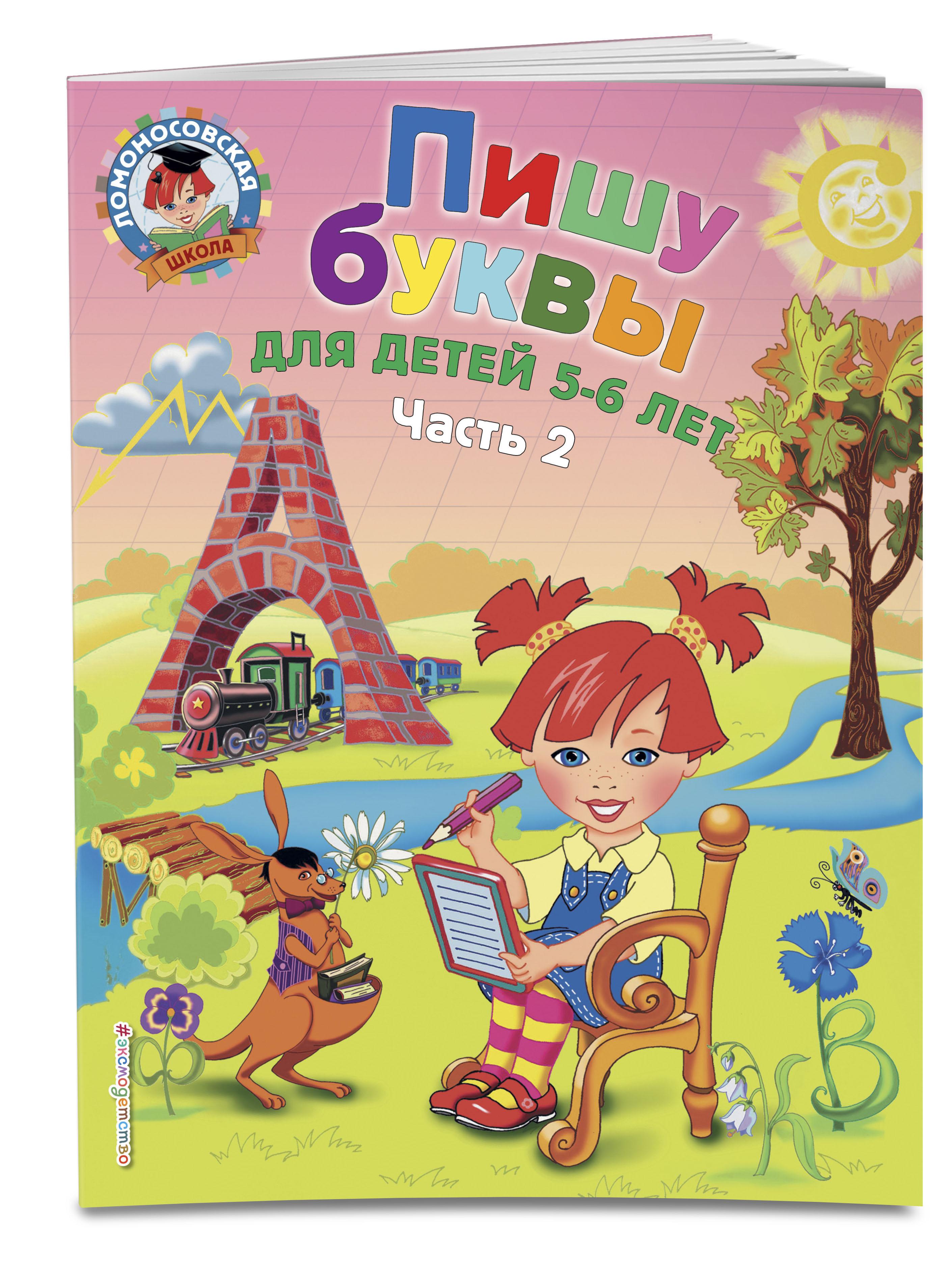 Пишу буквы: для детей 5-6 лет. Ч. 2. 2-е изд, испр. и перераб.
