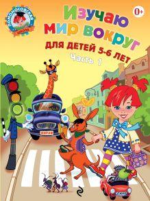Изучаю мир вокруг: для детей 5-6 лет. Ч. 1. 2-е изд., испр. и перераб. обложка книги