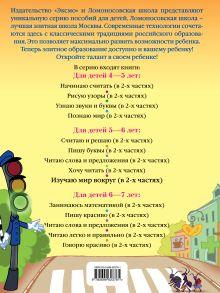 Обложка сзади Изучаю мир вокруг: для детей 5-6 лет. Ч. 1. 2-е изд., испр. и перераб. Егупова В.А.