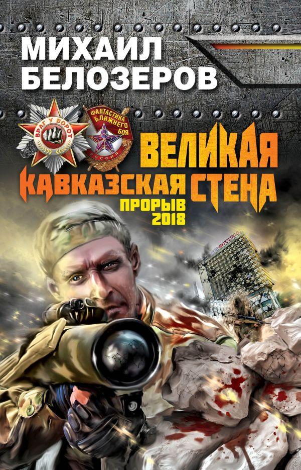 Великая Кавказская Стена. Прорыв 2018 Белозеров М.