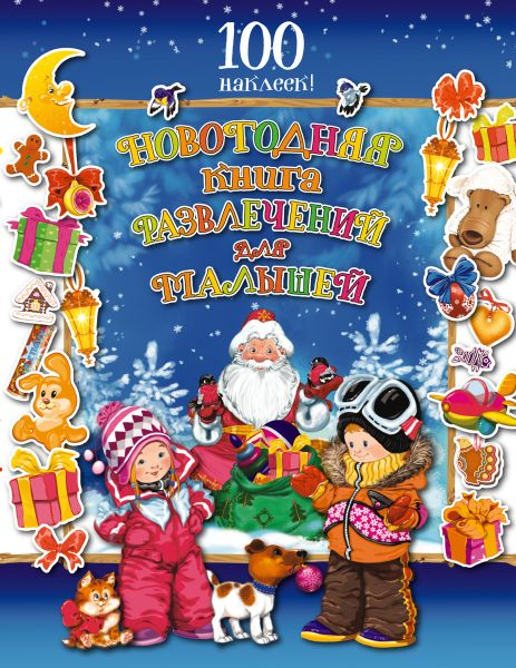 Новогодняя книга развлечений для малышей (с наклейками)