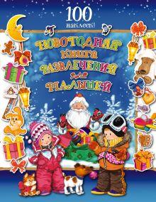 - Новогодняя книга развлечений для малышей (с наклейками) обложка книги