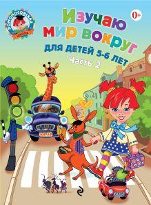 Изучаю мир вокруг: для детей 5-6 лет. Ч. 2. 2-е изд., испр. и перераб. обложка книги