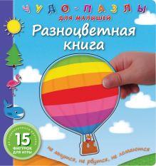 - Разноцветная книга обложка книги