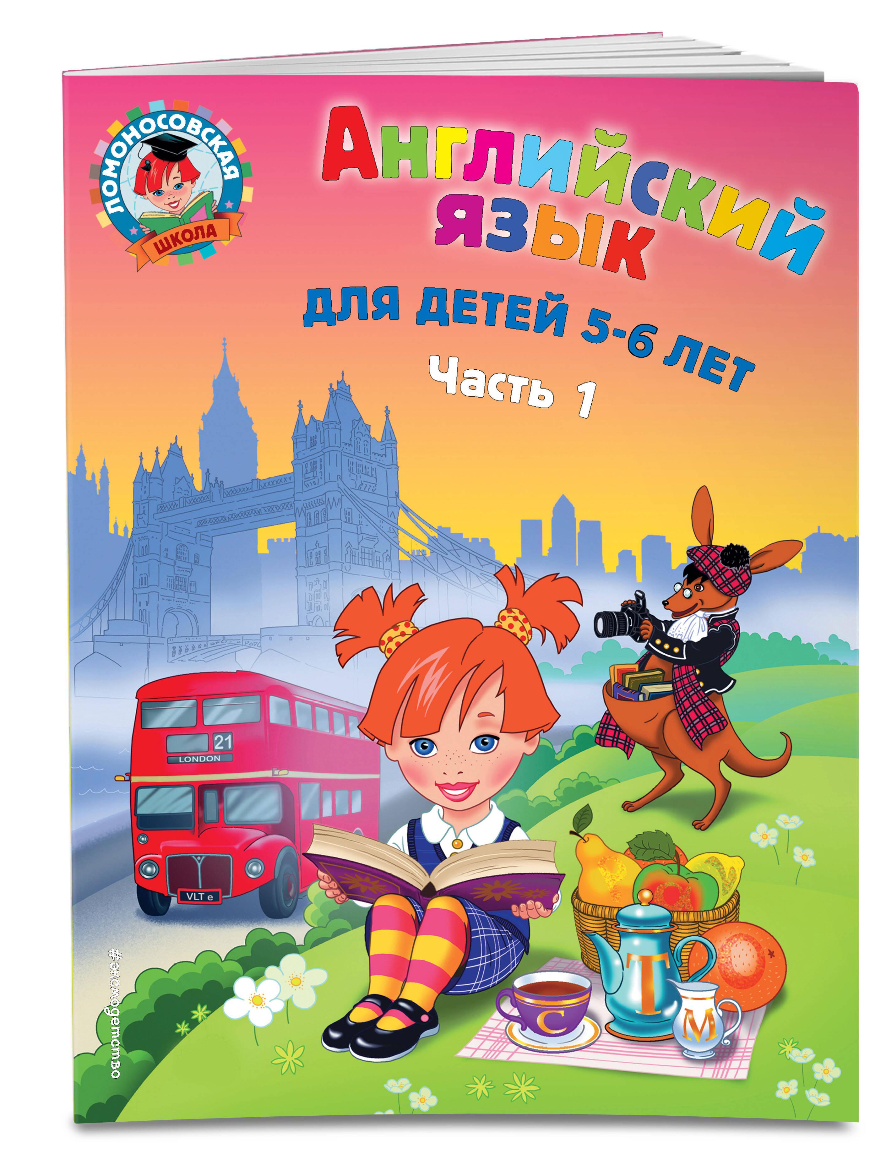 Английский язык: для детей 5-6 лет. Ч. 1. 2-е изд., испр. и перераб