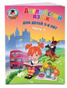 Английский язык: для детей 5-6 лет. Ч. 1. 2-е изд., испр. и перераб.