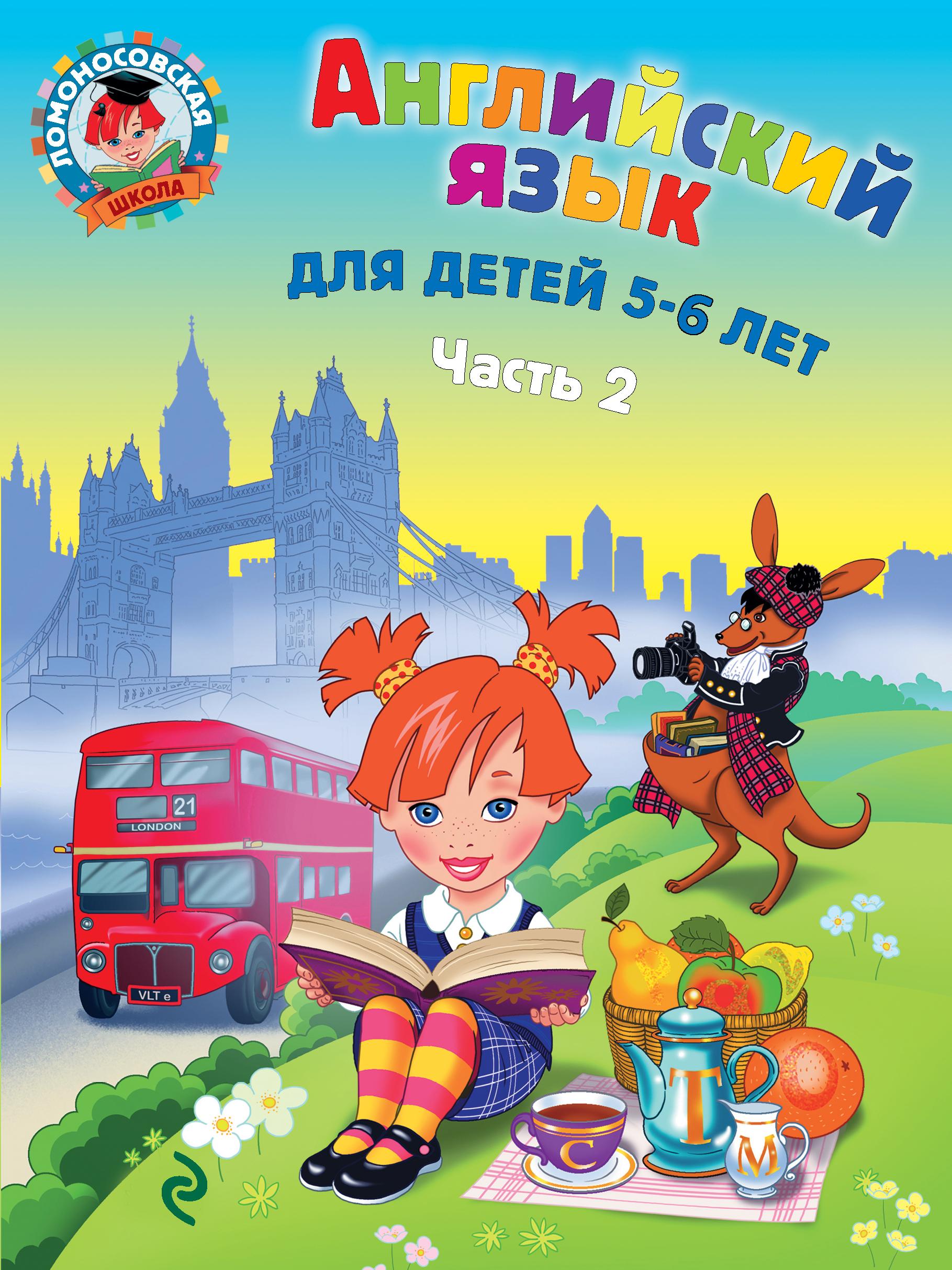 Английский язык: для детей 5-6 лет. Ч. 2. 2-е изд., испр. и перераб.