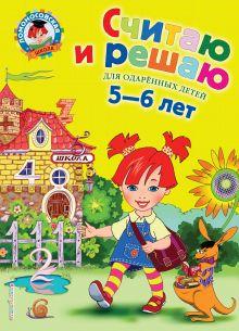 Обложка Считаю и решаю: для детей 5-6 лет Володина Н.В.