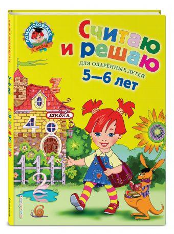 Считаю и решаю: для детей 5-6 лет Володина Н.В.