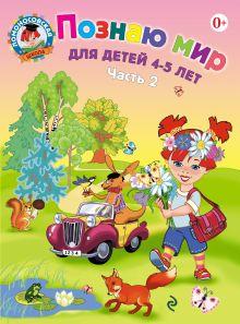 Познаю мир: для детей 4-5 лет. Ч. 2. 2-е изд., испр. и перераб. обложка книги