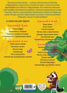 Обложка сзади Говорю красиво: для детей 6-7 лет Н. В. Володина