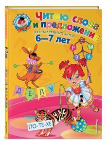 Пятак С.В. - Читаю слова и предложения: для детей 6-7 лет обложка книги