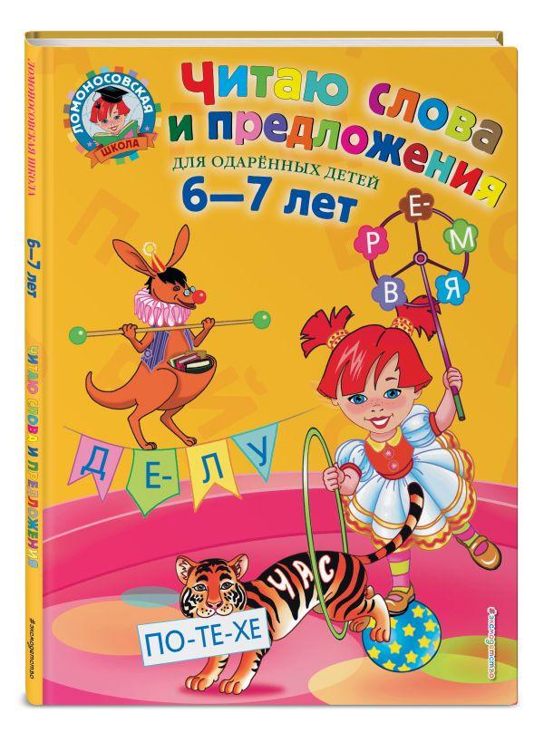 Читаю слова и предложения: для детей 6-7 лет Пятак С.В.