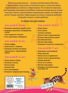 Обложка сзади Читаю слова и предложения: для детей 6-7 лет С. В. Пятак