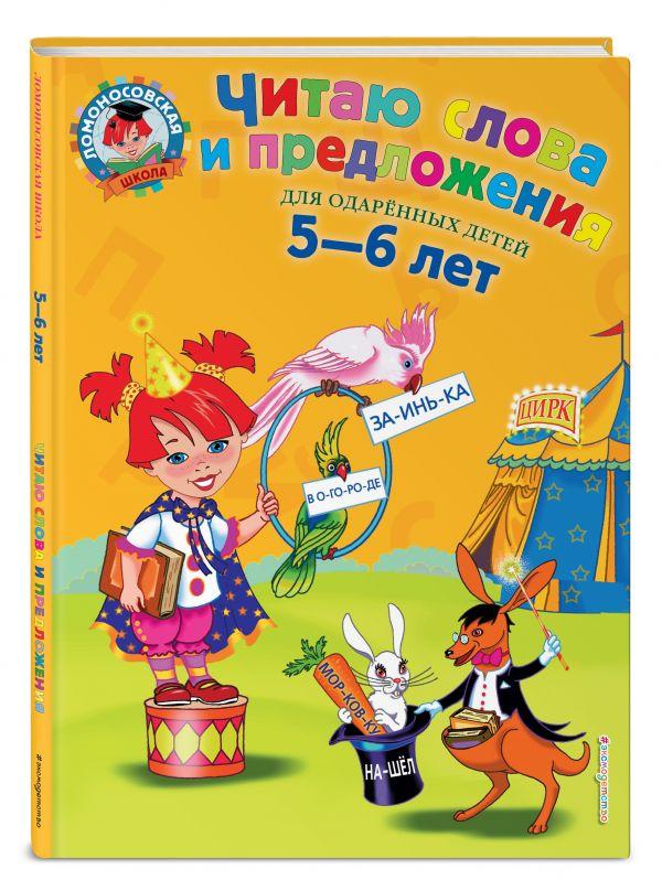 Читаю слова и предложения: для детей 5-6 лет Пятак С.В.