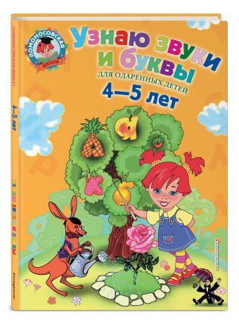Узнаю звуки и буквы: для детей 4-5 лет Пятак С.В.