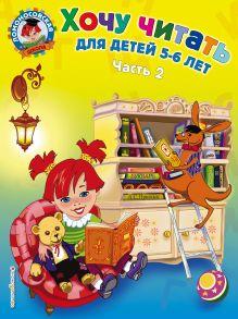 Обложка Хочу читать: для детей 5-6 лет. В 2 ч. Ч. 2. 2-е изд., испр. и перераб. Егупова В.А.