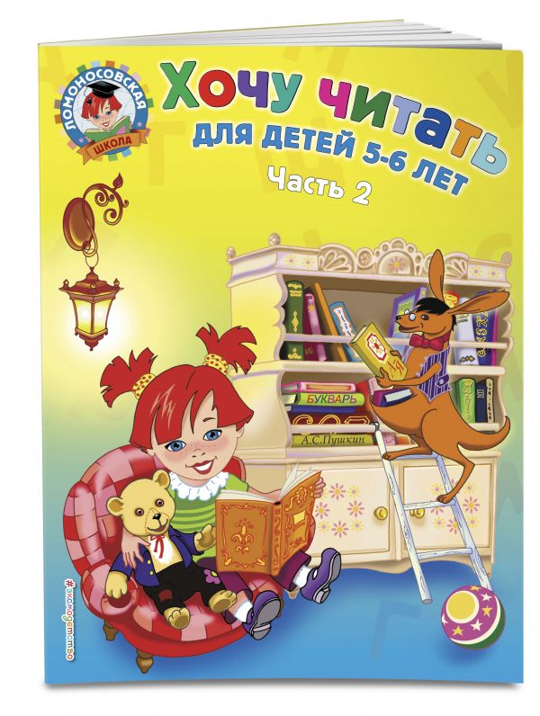Хочу читать: для детей 5-6 лет. В 2 ч. Ч. 2. 2-е изд., испр. и перераб. Егупова В.А.