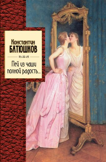 Пей из чаши полной радость... Батюшков К.Н.
