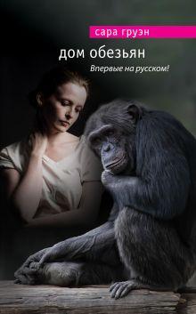 Дом обезьян
