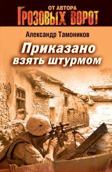Тамоников А.А. - Приказано взять штурмом обложка книги