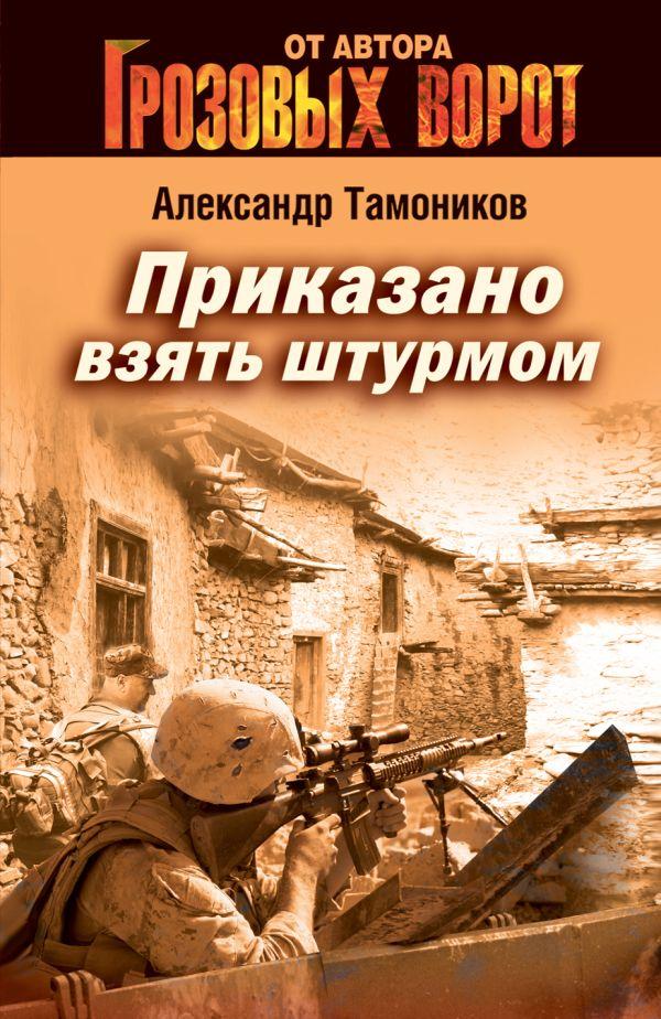 Приказано взять штурмом Тамоников А.А.