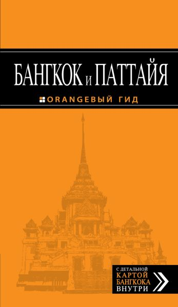 Бангкок и Паттайя: путеводитель. 2-е изд., испр. и доп.