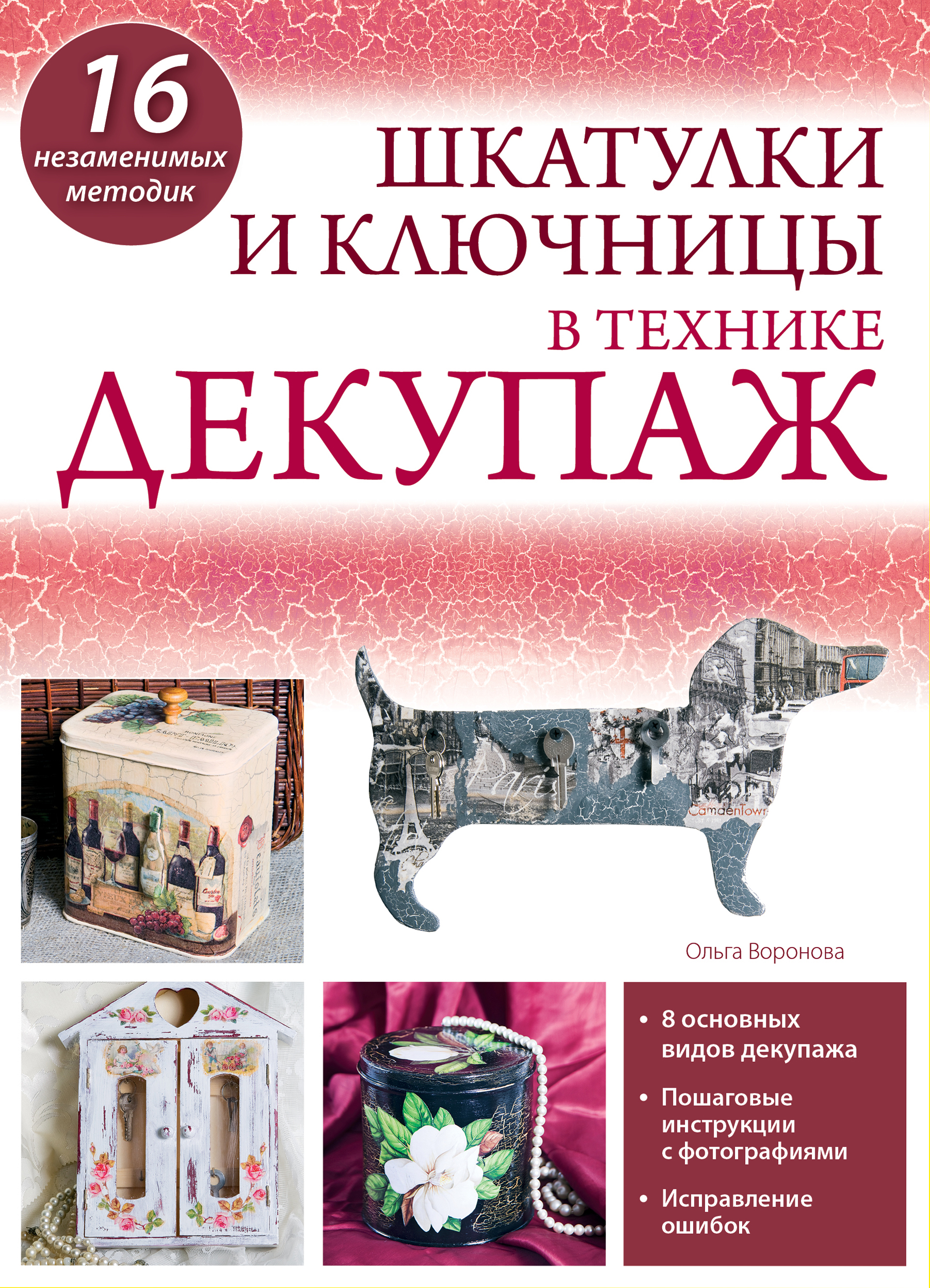 Шкатулки и ключницы в технике декупаж ( Воронова О.В.  )