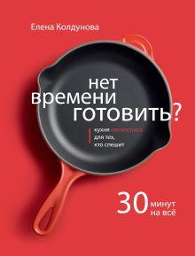 Колдунова Е.Г. - Нет времени готовить? обложка книги