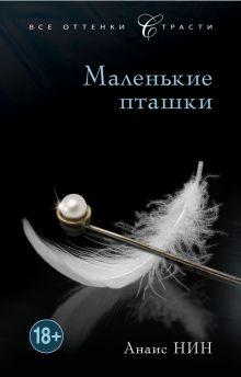 Нин А. - Маленькие пташки обложка книги