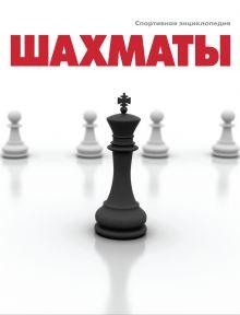 - Шахматы обложка книги