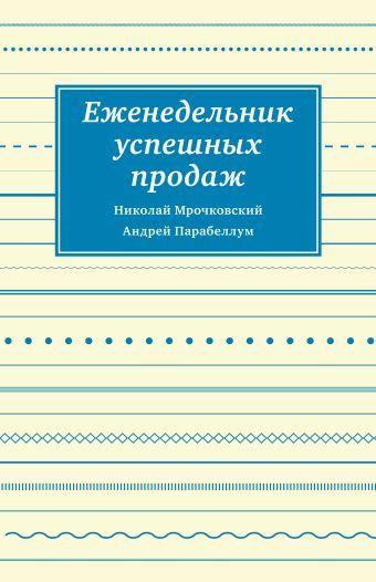 Еженедельник успешных продаж Мрочковский Н.С., Парабеллум А.,