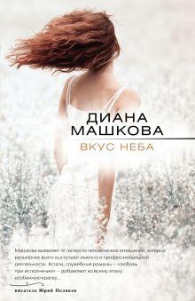 Машкова Д. - Вкус неба обложка книги