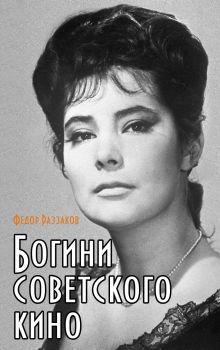 Обложка Богини советского кино Федор Раззаков