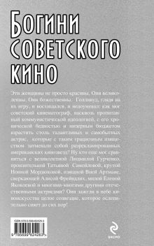 Обложка сзади Богини советского кино Федор Раззаков