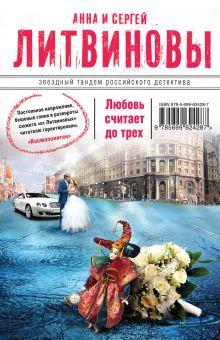 Литвинова А.В., Литвинов С.В. - Любовь считает до трех обложка книги