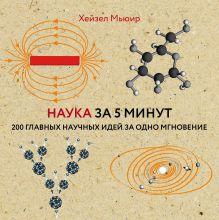 Наука за 5 минут