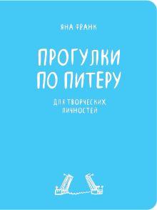 Франк Я. - Блокнот «Прогулки по Питеру» (голубой) обложка книги