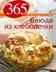 - 365 рецептов. Блюда из хлебопечки обложка книги