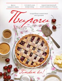 - Пироги обложка книги