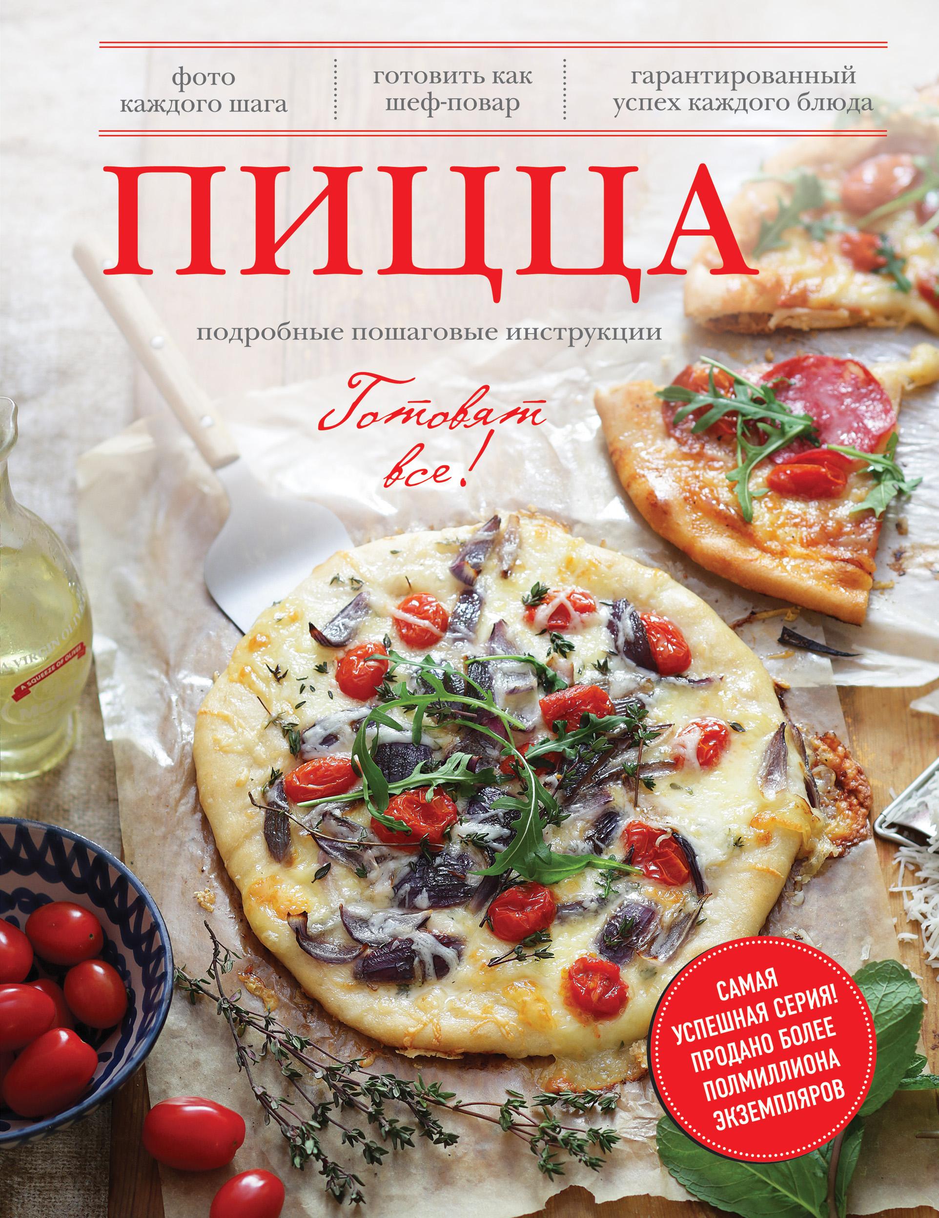 Пицца великолепные рецепты пиццы