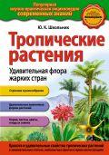 Тропические растения.Удивительная флора жарких стран