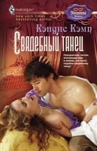 Свадебный танец: роман. Кэмп К. Кэмп К.