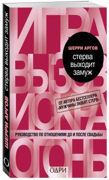 Аргов Ш. - Стерва выходит замуж. Руководство по отношениям до и после свадьбы обложка книги