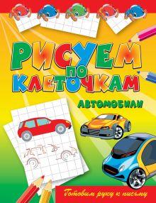 - Автомобили обложка книги