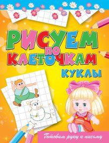 - Куклы обложка книги