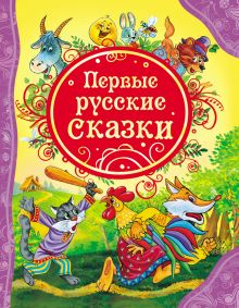 - Первые русские сказки (ВЛС) обложка книги