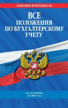 - Все положения по бухгалтерскому учету: с изм. и доп. на 2013 год обложка книги