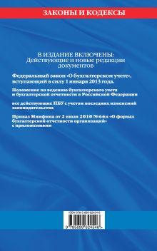 Обложка сзади Все положения по бухгалтерскому учету: с изм. и доп. на 2013 год