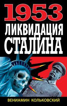 Обложка 1953: Ликвидация Сталина Вениамин Кольковский